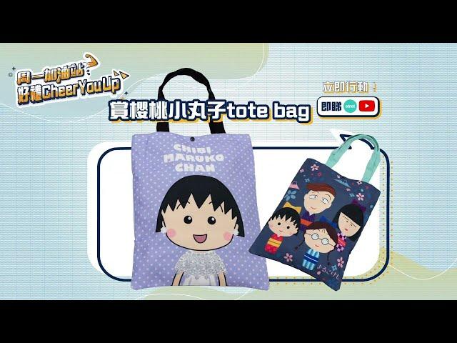 【周一加油站】好禮Cheer You Up,訂閱送你櫻桃小丸子tote bag!🎁🎁🤩🤩#獎品