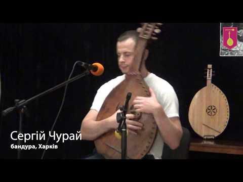 Концерт пам'яті Івана Казана (Нетеси): Сергій Чурай