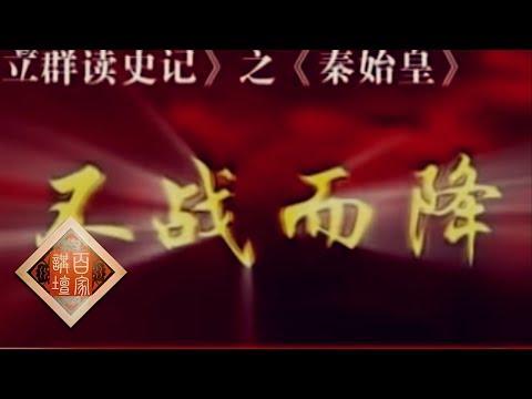《百家讲坛》 20111208 王立群读《史记》——秦始皇(二十四)不战而降