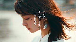 【女性が歌う】まちがいさがし / 菅田将暉(Covered by コバソロ & 相沢)