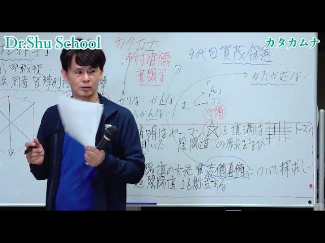 【予告編#14】超陰陽道とカタカムナ