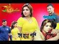 Sukh Hara Pakhi | সুখ  হারা  পাখি   |  Sinha  | Babu | Official Music Video | New Song 2018