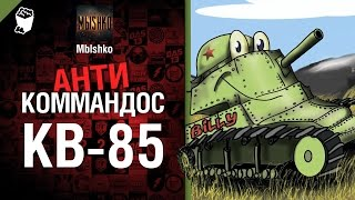 КВ-85 - Антикоммандос №16 - от - Mblshko [World of Tanks]