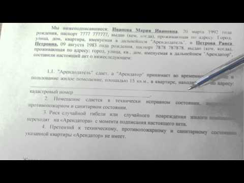 Акт приема передачи по договору аренды квартиры