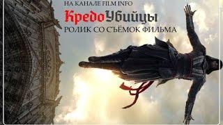 Кредо убийцы (2016) Ролик со съёмок фильма (Русский язык)