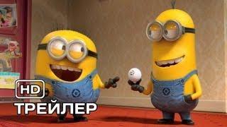 Гадкий я 2. Русский трейлер