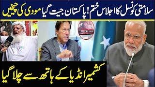 Pakistan Big Achievement - Prime minister Success - Honest Prime minister Imran Khan