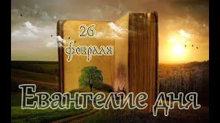 Евангелие дня. Библейские чтения. Чтимые святые дня. Седмица сырная – сплошная. (26 февраля 2020 г.)