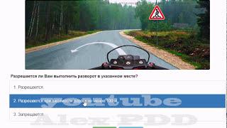Билет № 39 ПДД России.