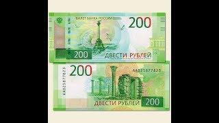 Новая банкнота 200 рублей.