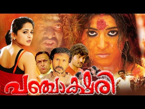 New Release Malayalam Movie 2016 | PANJAKSHARI | Anushka Shetty & Samrat | Latest Movie Full HD