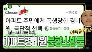 강북구아파트 경비원 극단적 선택 뉴스를 보고 분향소를 …