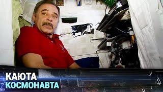 Каюта космонавта