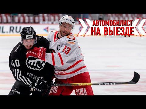 """""""Автомобилист"""" на выезде    Челябинск"""
