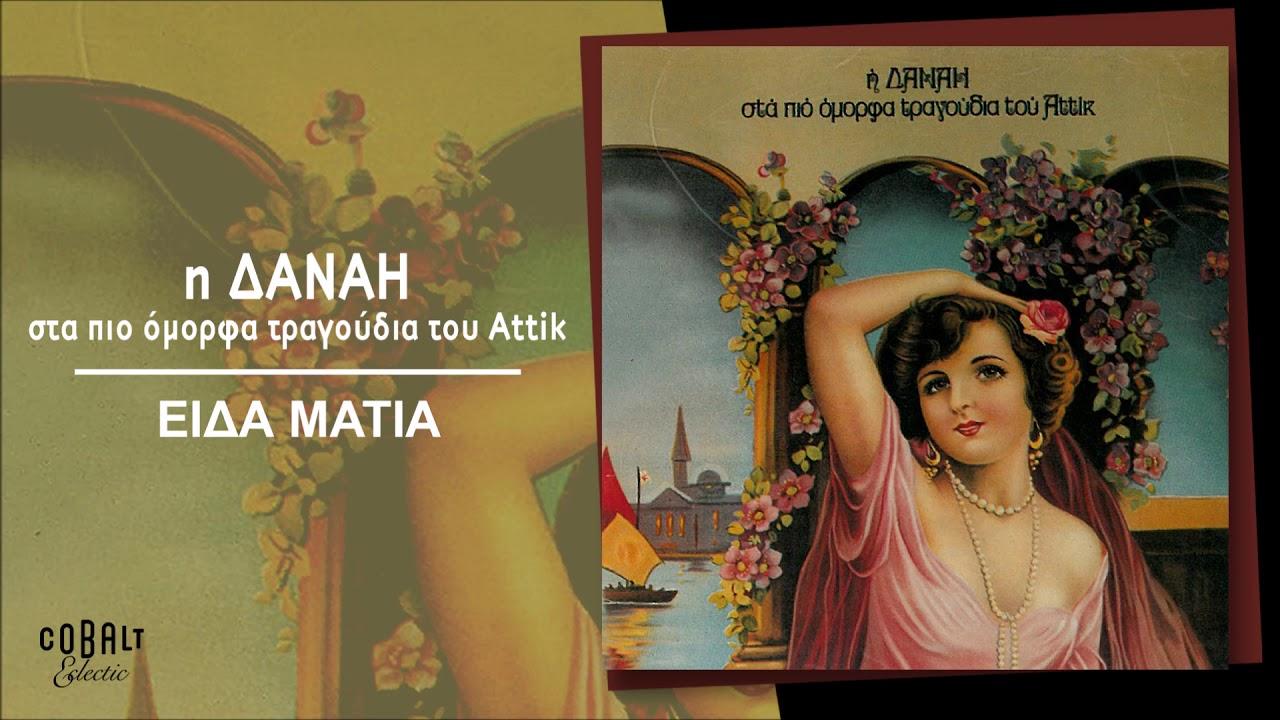 Δανάη - Είδα Μάτια | Official Audio Release