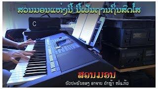 """ເພງ """"ສວນມອນ"""" - Instrumental"""