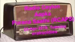 Radio Ceylon 23-04-2019~Tuesday Morning~02 Sad Classical Music   National Mourning Day in SL