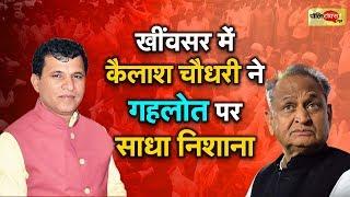 कांग्रेस ने हमेशा किसानों के साथ छलावा और धोखा किया  हैं - कैलाश चौधरीI #KailashChoudhary