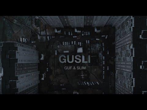 GUF & SLIMUS (GUSLI) - Фокусы первая версия (prod. By Slimus)