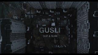 GUF & SLIMUS (GUSLI) - Фокусы первая версия (prod. by slimus) cмотреть видео онлайн бесплатно в высоком качестве - HDVIDEO