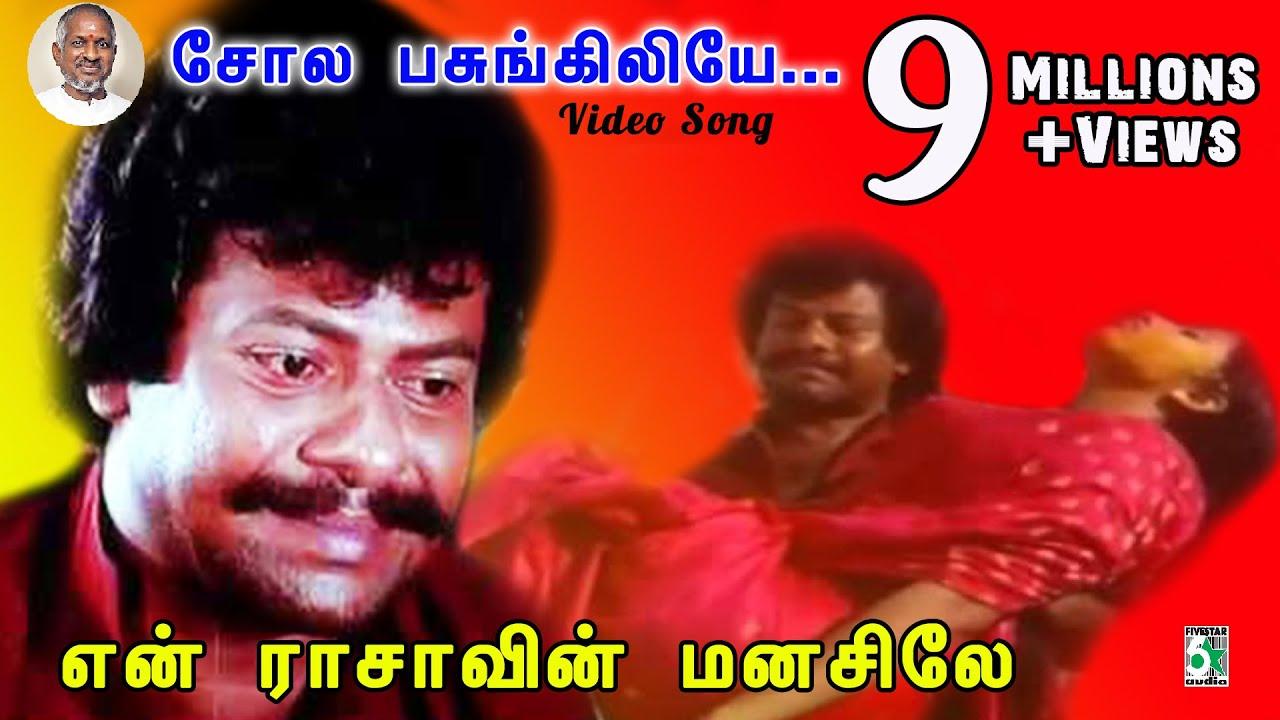 gana ilayaraja hd video songs free download