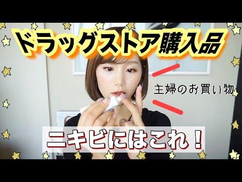 【ドラッグストア購入品】なくてはならないもの!!