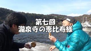【伊豆大島七福神】第七回「瀧泉寺」の恵比寿様(波浮)