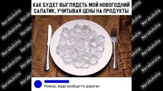 Лютые приколы Марабукша!  Лютый салатик? №19