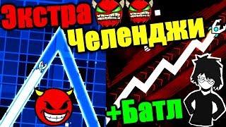 RETOЧЕЛЕНДЖИ + ВЫЗОВ НА БАТЛ! Titan vs Decody! Geometry Dash [118]
