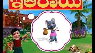 Illeiraya Illeiraya - kannada rhymes Chinnu 3D Animated