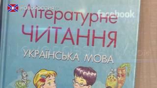 В украинских учебниках прославляют российскую символику