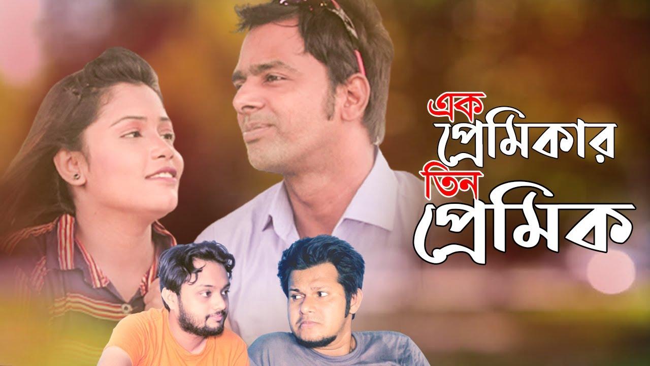 Ek Premika Tin Premik । এক প্রেমিকা তিন প্রেমিকের । Bangla New Short Film 2021 । STM