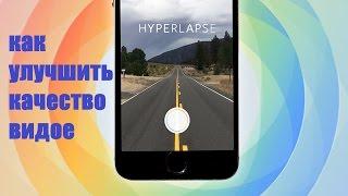 Hyperlapse или как улучшить качества видео(в этом ролике вы узнаете как улучшить качество видеосъёмки на телефон. Hyperlapse - приложение камеры для android...., 2016-07-17T08:59:01.000Z)