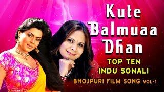 KUTE BALMUAA DHAN - [ Hot VIDEO Jukebox ] Top Ten - Indu Sonali [ Vol.1 ]