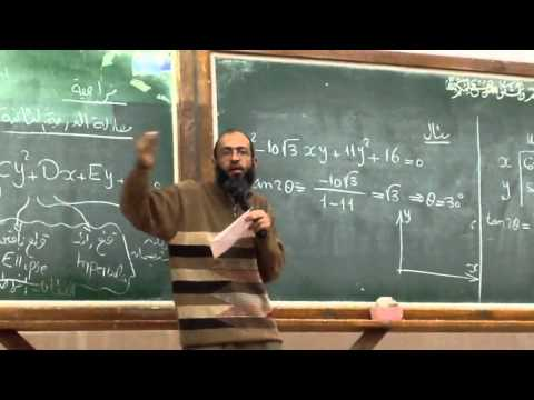 "Analytical Geometry ""Lecture 3"""