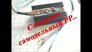 Самодельный реле регулятор напряжения... home-made relay voltage regulator on a motorcycle