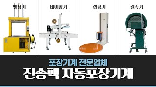 진송팩 자동포장기계 홍보영상 - 밴딩기, 테이핑기, 랩…