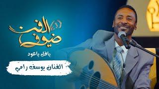 يافل ياعود   الفنان يوسف رامي   جديد 2021