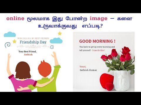 How to Create Image an Online Editor In Tamil Tutorials - Tamil Softtech