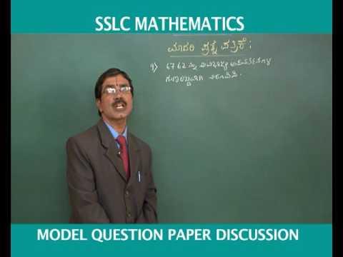 sslc Model question paper (kannada medium) part 1