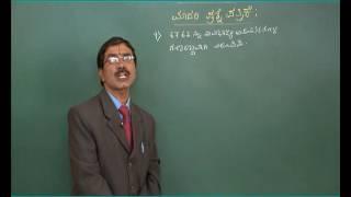 sslc | sslc model question paper part-01 | mathematics | kannada medium | deevige