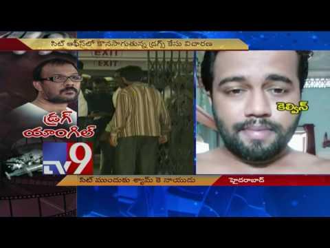 Drugs Case - All set for Shyam K Naidu''s interrogation - TV9