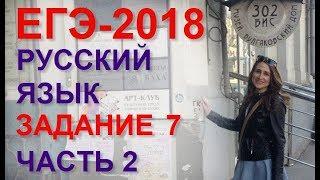 ЕГЭ по русскому языку. Задание 7. Видео 2
