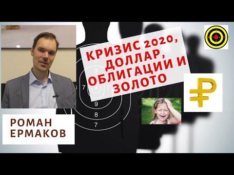 Роман Ермаков -