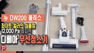 차이슨 디베아 무선청소기 뉴DW200 플러스 12,000Pa 흡입력과 우수한 디자인 괜찮은 구성