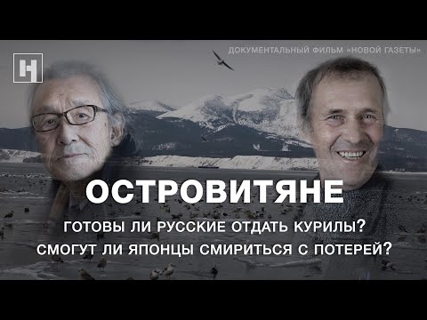 ОСТРОВИТЯНЕ. Документальный фильм «Новой газеты»