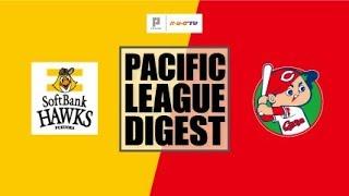 ホークス対カープ(ヤフオクドーム)の試合ダイジェスト動画。 2018/06/16...