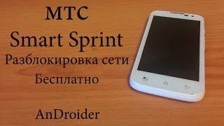 МТС Smart Sprint бесплатная разблокировка сети(В данном видео представлен процесс разблокировки телефона для сим карт других операторов. Данная инструкц..., 2015-01-09T12:35:41.000Z)