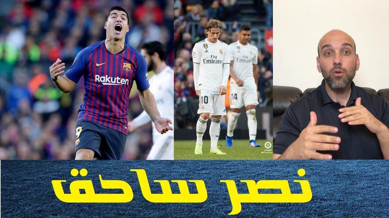 Photo of برشلونة يسحق ريال مدريد .. كيف انهار الملكي؟ – الرياضة