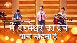 2020 Christian Music Video | मैं परमेश्वर का प्रेम पाना चाहता हूँ (Chinese Worship Song)